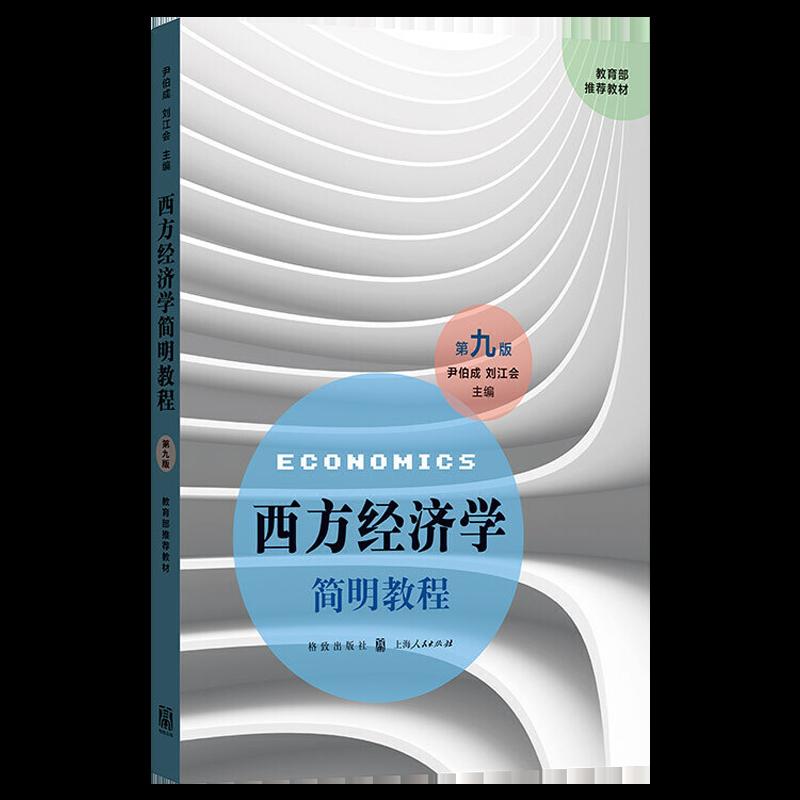 尹伯成《西方经济学简明教程》(第9版)