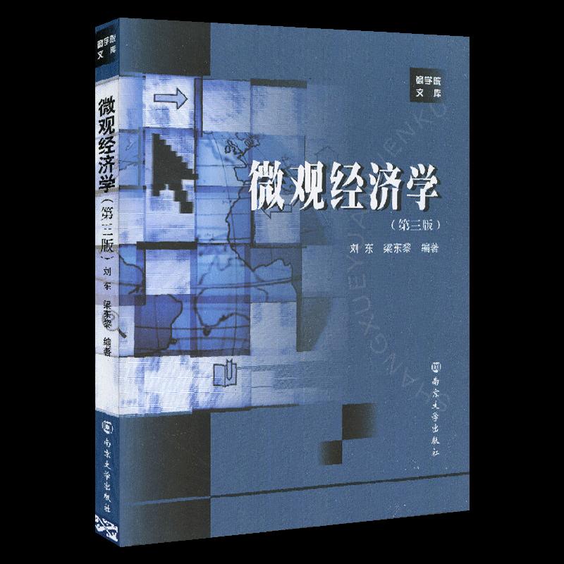 梁东黎《微观经济学》(第3版)