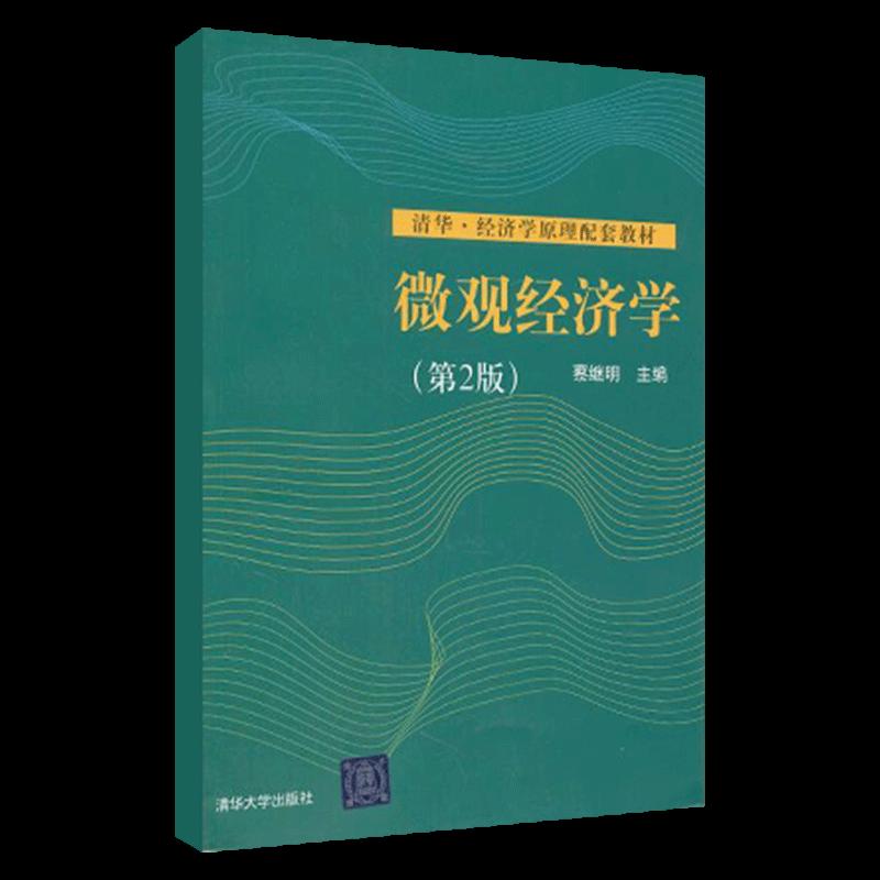 蔡继明《微观经济学》(第2版)