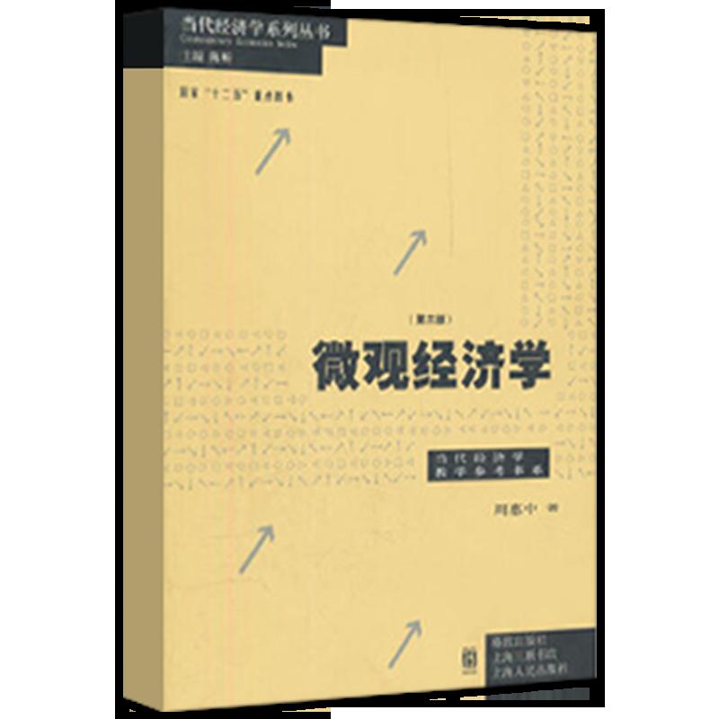 周惠中《微观经济学》(第3版)