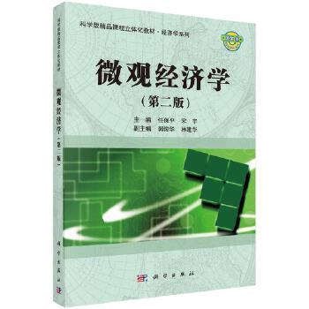 任保平《微观经济学》(第2版)