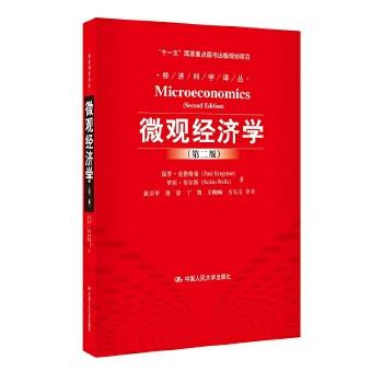 克鲁格曼《微观经济学》(第2版)
