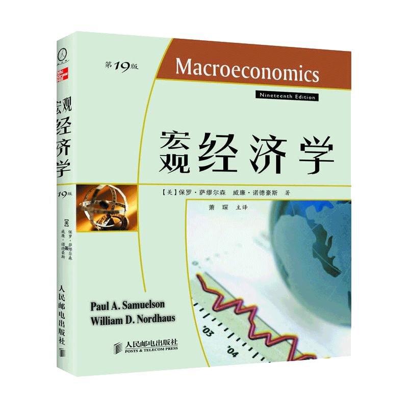 萨缪尔森《宏观经济学》(第19版)