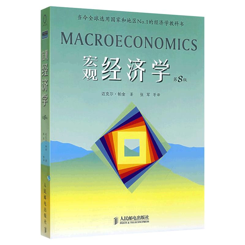 帕金《宏观经济学》(第8版)
