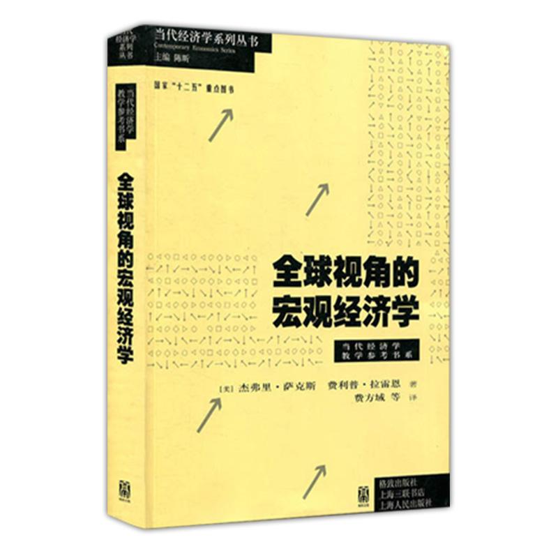 萨克斯《全球视角的宏观经济学》