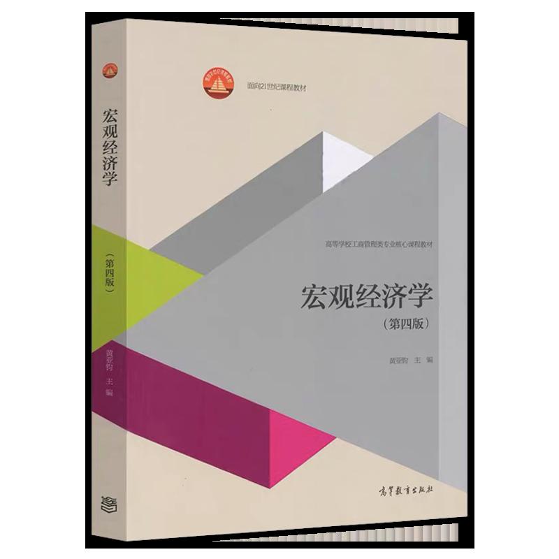 黄亚钧《宏观经济学》(第4版)