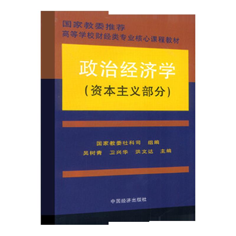 吴树青《政治经济学(资本主义部分)》
