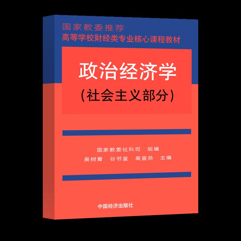 吴树青《政治经济学(社会主义部分)》