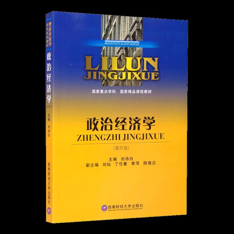 刘诗白《政治经济学》(第4版)