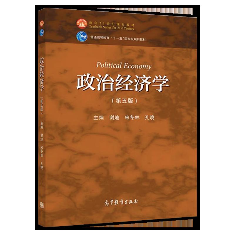 谢地、宋冬林《政治经济学》(第5版)