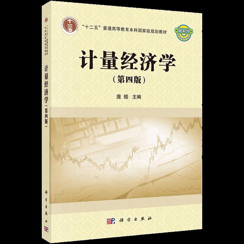 庞皓《计量经济学》(第4版)