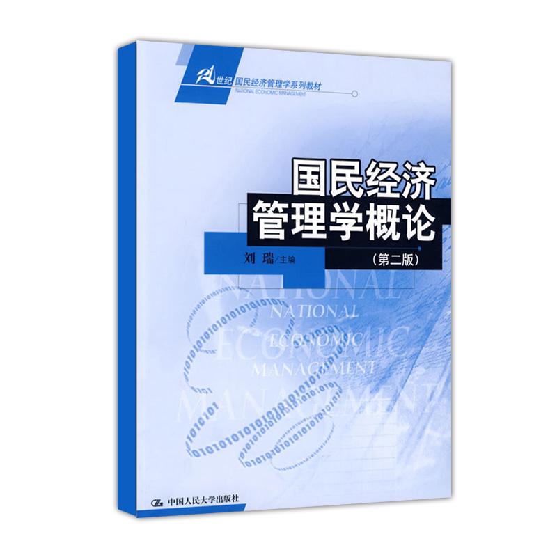 刘瑞《国民经济管理学概论》(第二版)