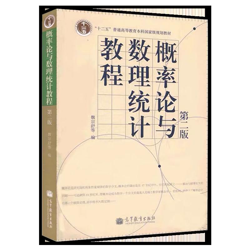 魏宗舒《概率论与数理统计教程》(第二版)