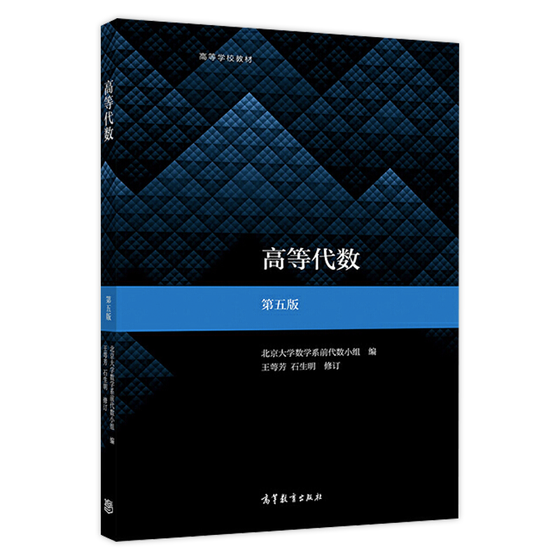北京大学数学系《高等代数》(第5版)