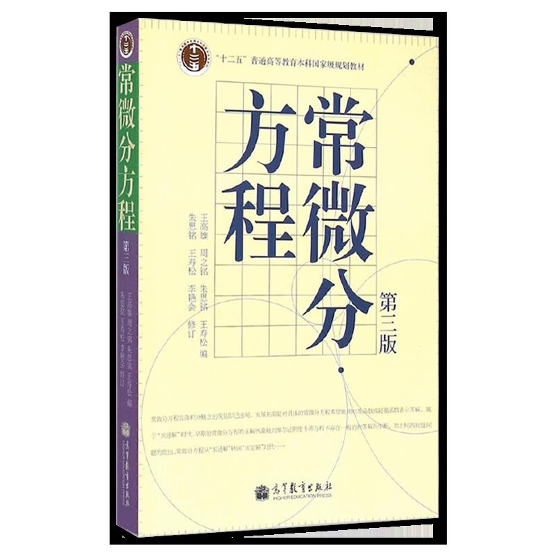 王高雄《常微分方程》(第三版)