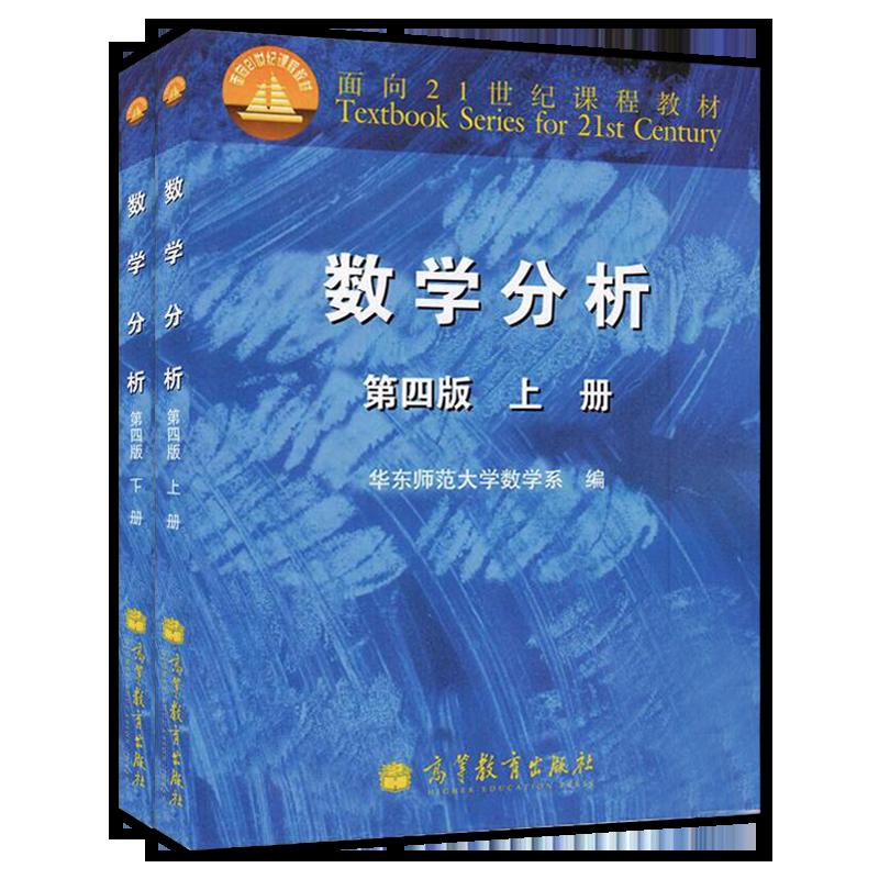 华东师范大学数学系《数学分析》(第4版)