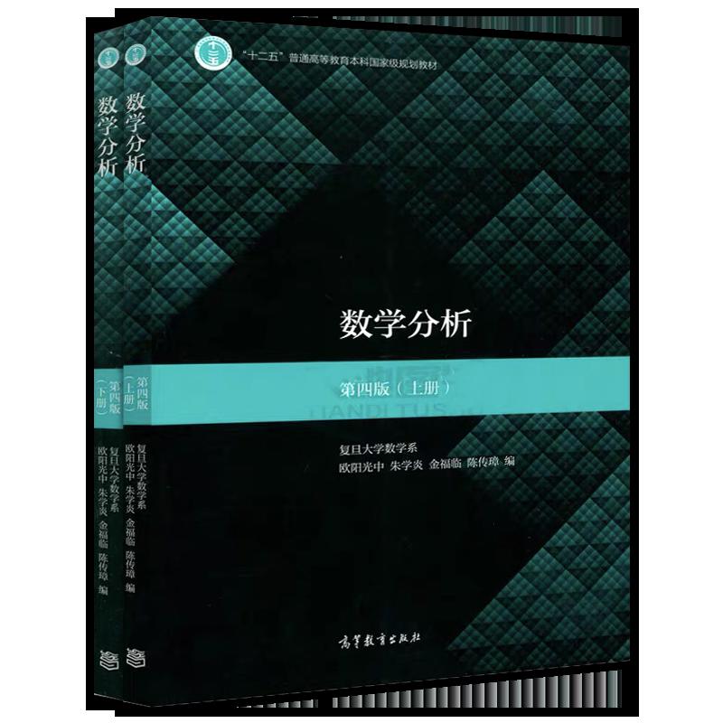 复旦大学数学系《数学分析》(第4版)