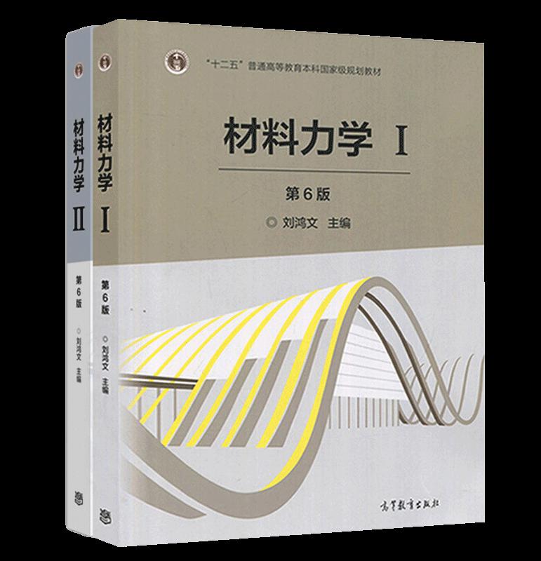 刘鸿文《材料力学》(第6版)