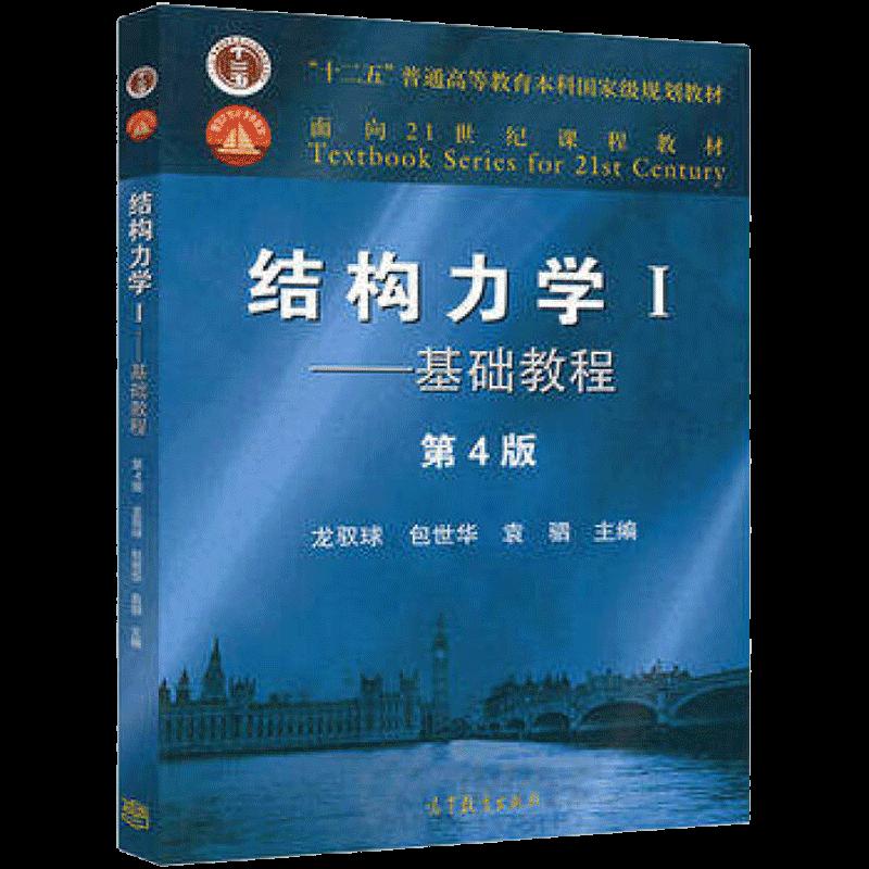 龙驭球《结构力学Ⅰ》(第4版)