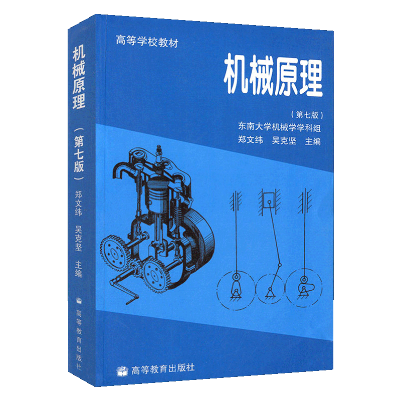 郑文纬《机械原理》(第7版)