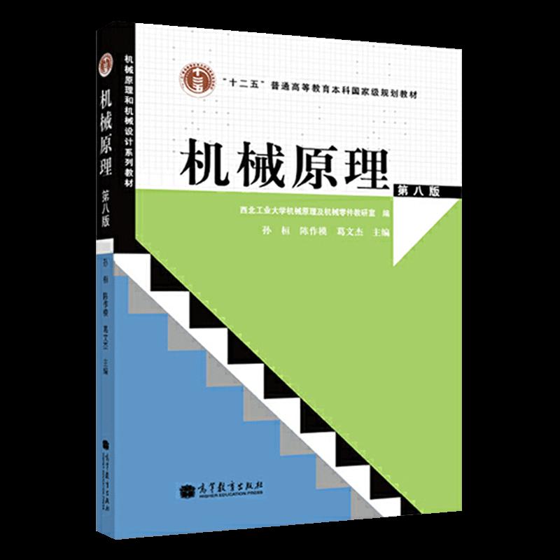 孙桓《机械原理》(第8版)
