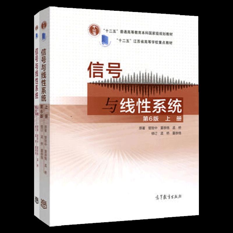 管致中《信号与线性系统》(第6版)
