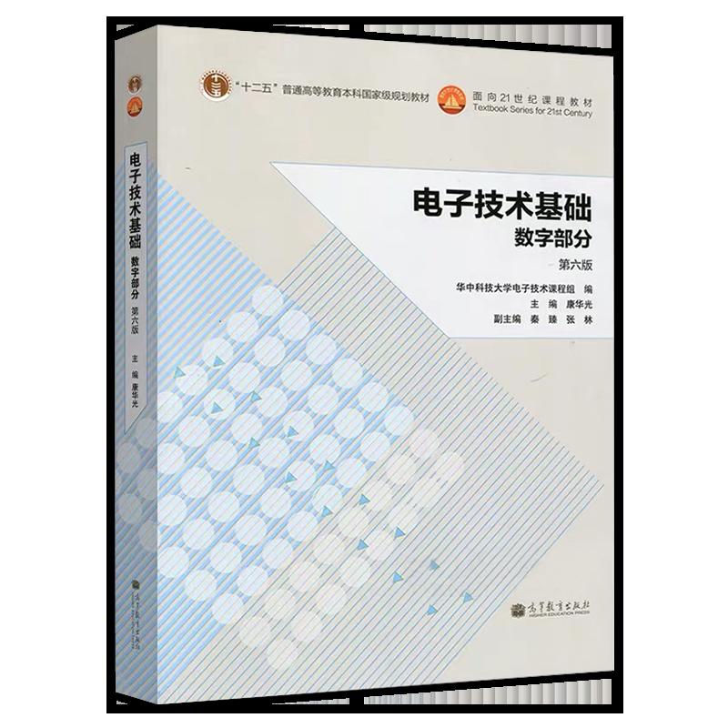 康华光《电子技术基础·数字部分》(第六版)