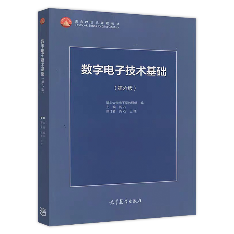 阎石《数字电子技术基础》(第6版)