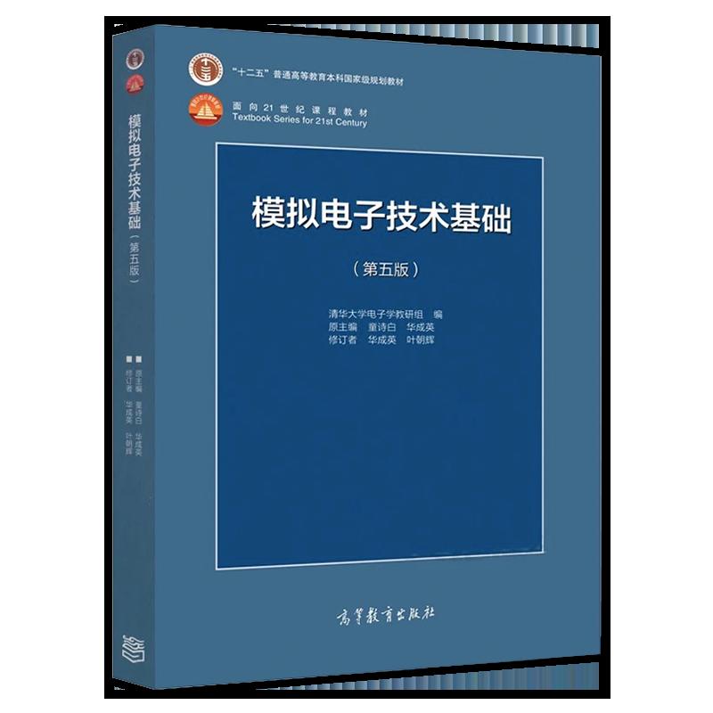 童诗白《模拟电子技术基础》(第5版)