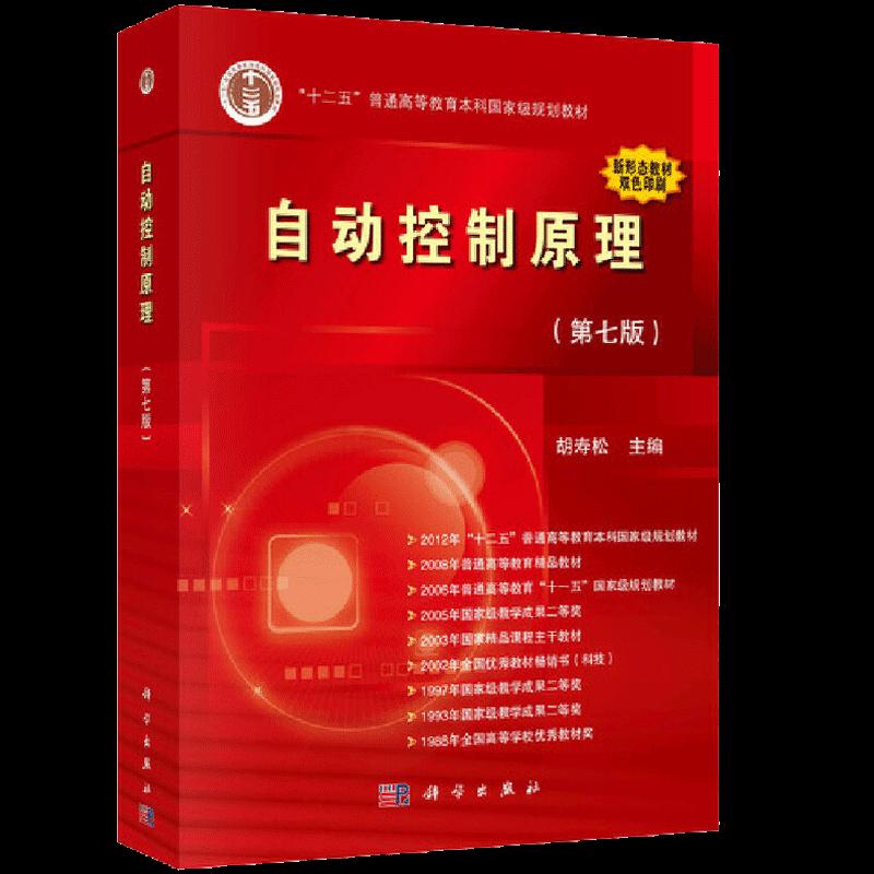 胡寿松《自动控制原理》(第7版)