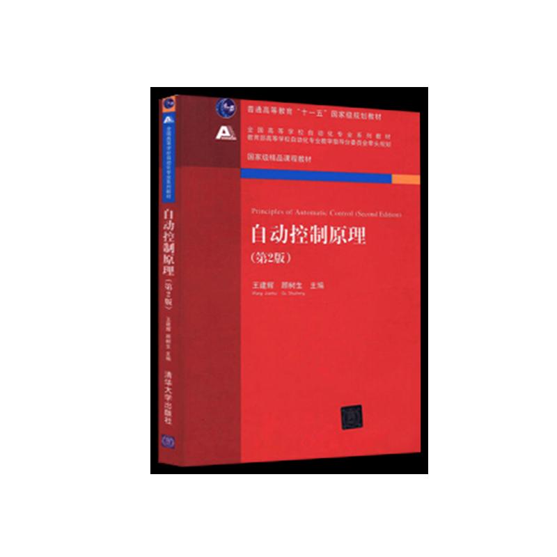 王建辉《自动控制原理》(第2版)
