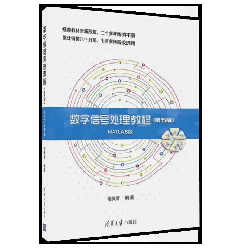 程佩青《数字信号处理教程》(第5版)