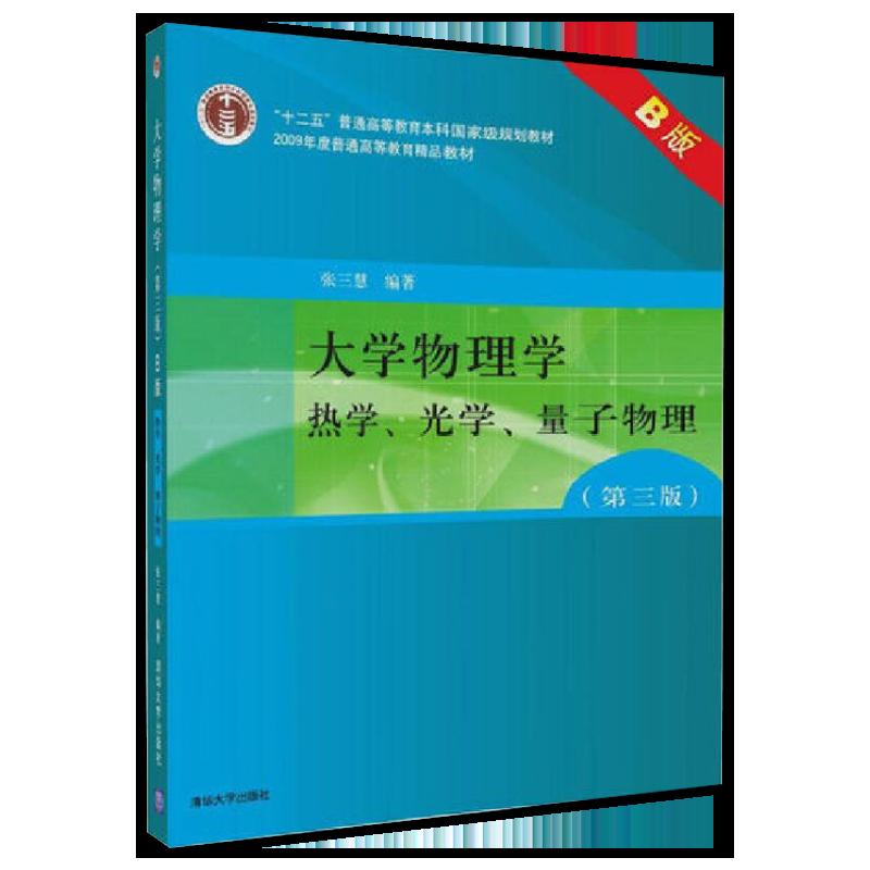 张三慧《大学物理学:热学、光学、量子物理》(第3版)(B版)