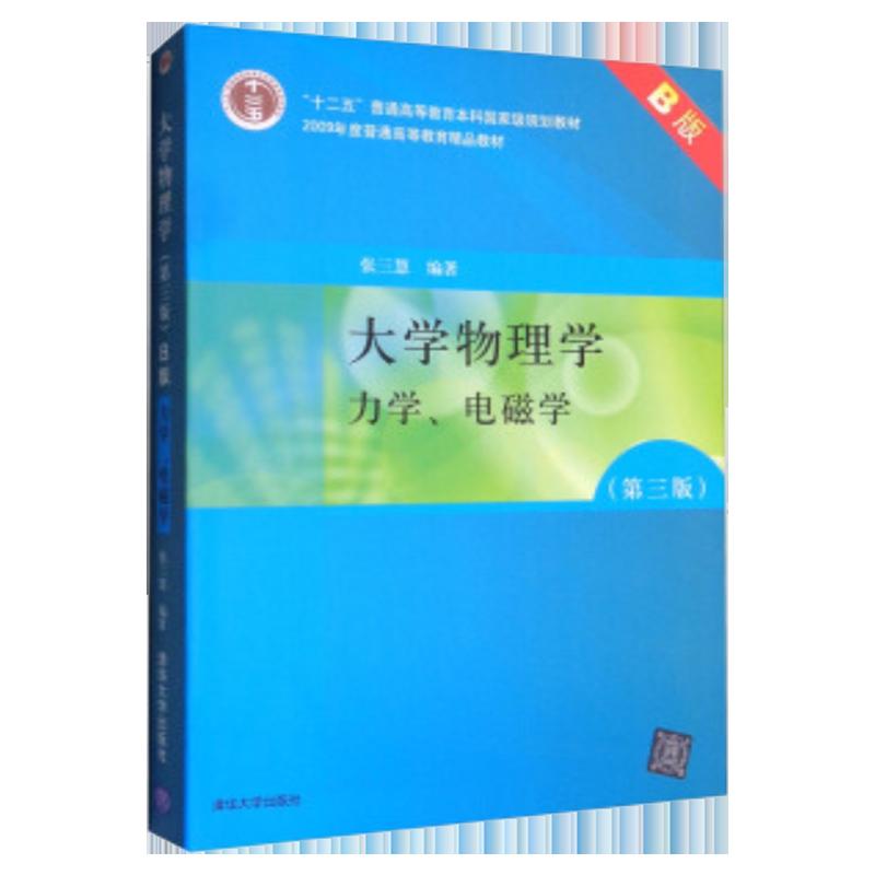 张三慧《大学物理学:力学、电磁学》(第3版)(B版)