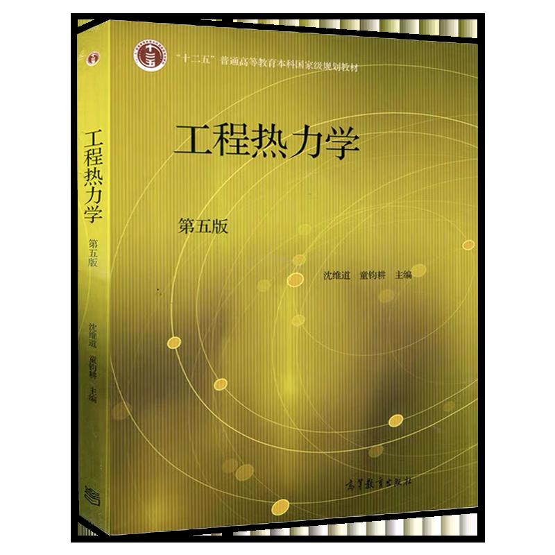沈维道《工程热力学》(第5版)