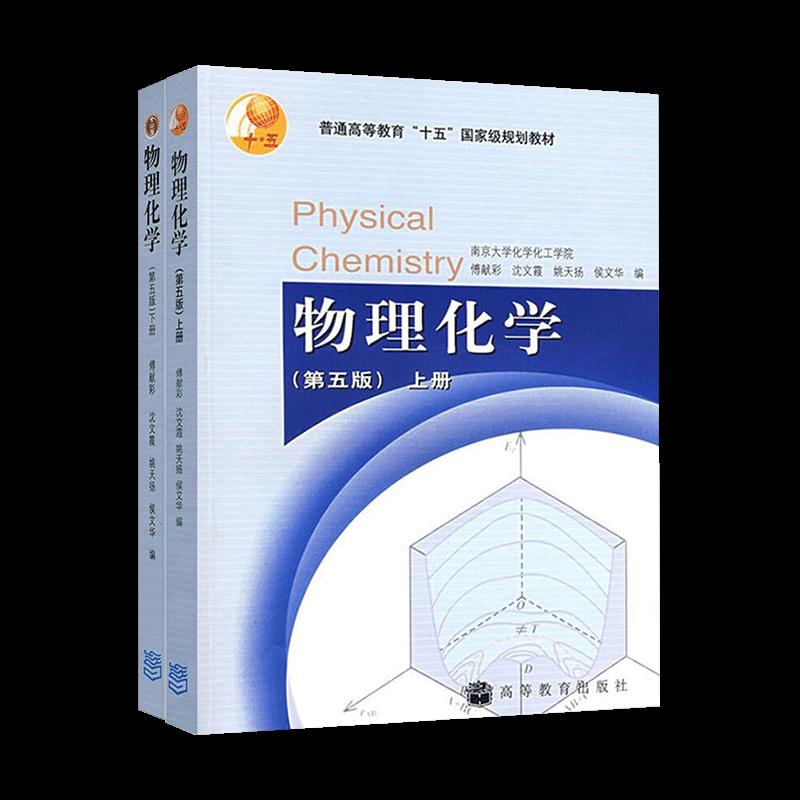 傅献彩《物理化学》(第5版)