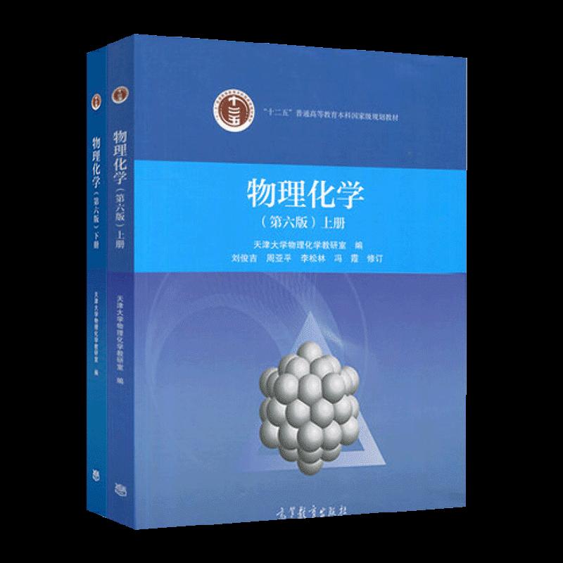 天津大学物理化学教研室《物理化学》(第6版)