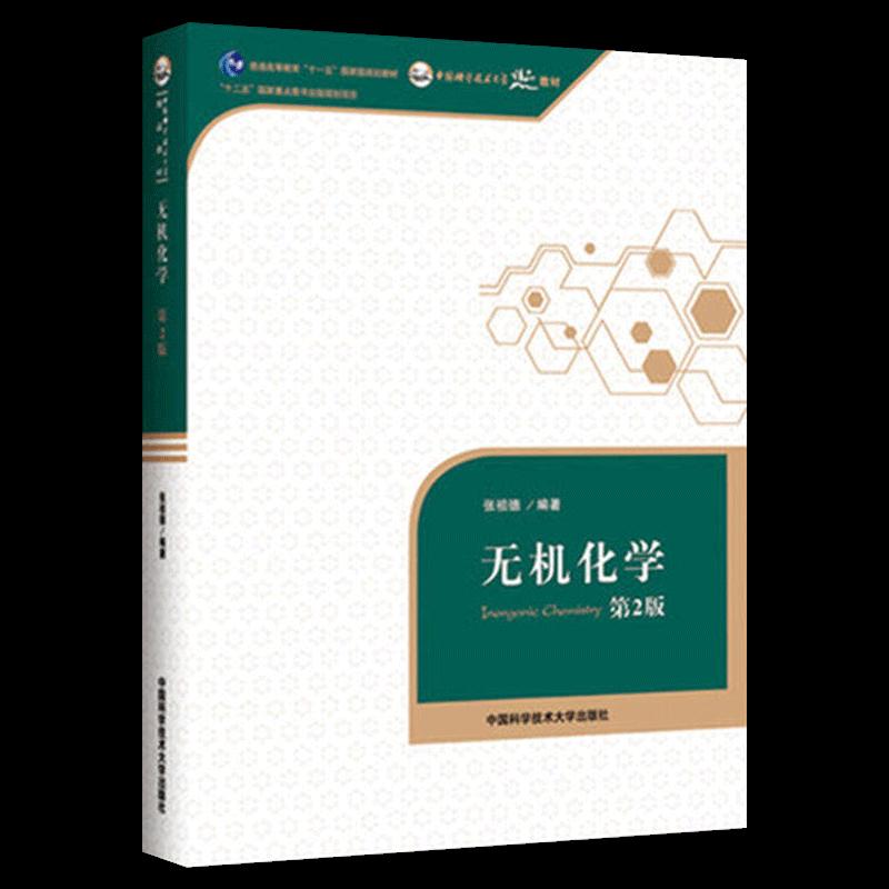 张祖德《无机化学》(第2版)