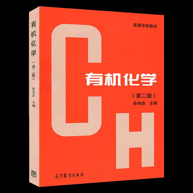 徐寿昌《有机化学》(第2版)