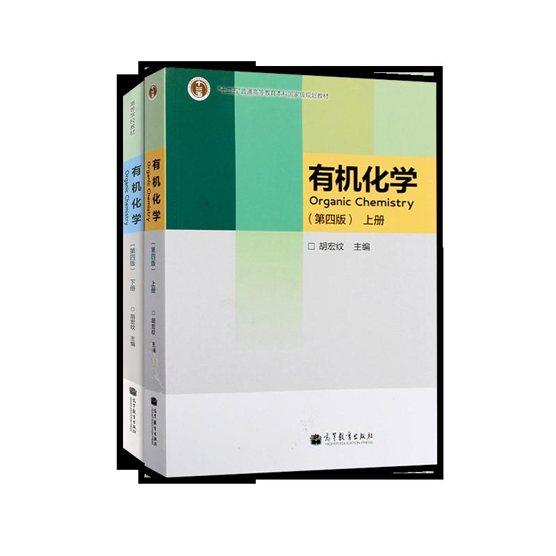 胡宏纹《有机化学》(第4版)