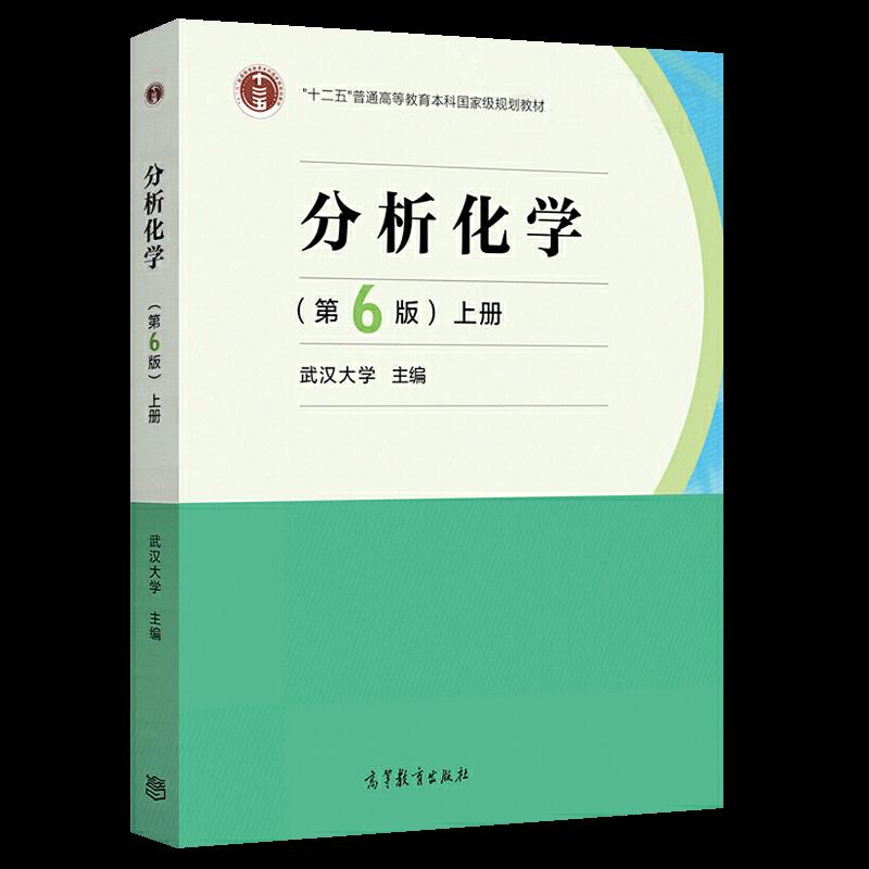 武汉大学《分析化学》(第6版)(上下册)