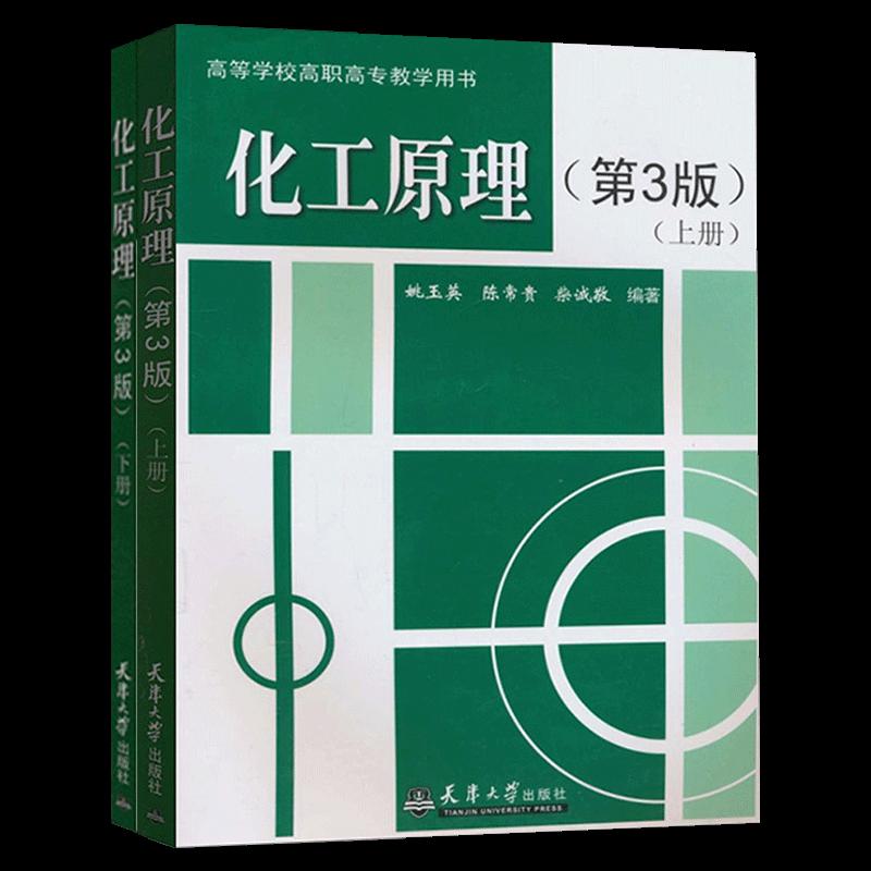 柴诚敬《化工原理》(第3版)