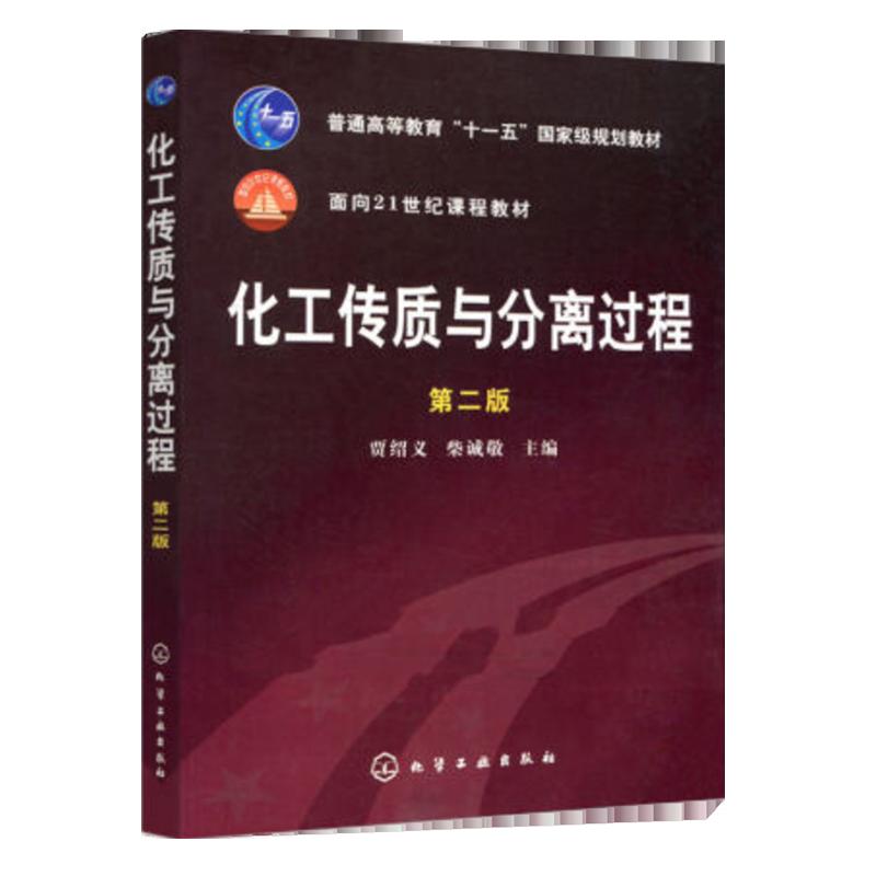 贾绍义《化工传质与分离过程》(第2版)