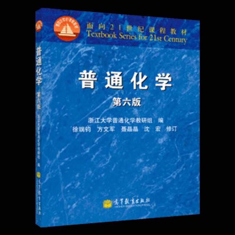 浙江大学《普通化学》(第6版)