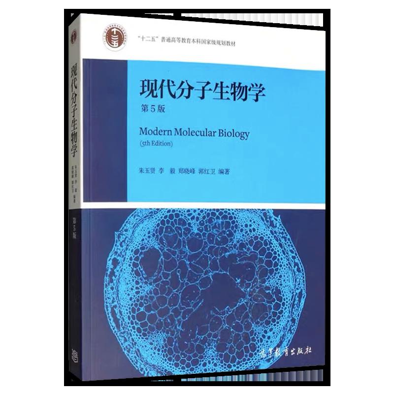 朱玉贤《现代分子生物学》(第5版)