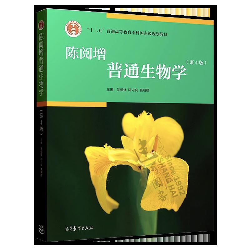 吴相钰《陈阅增普通生物学》(第四版)