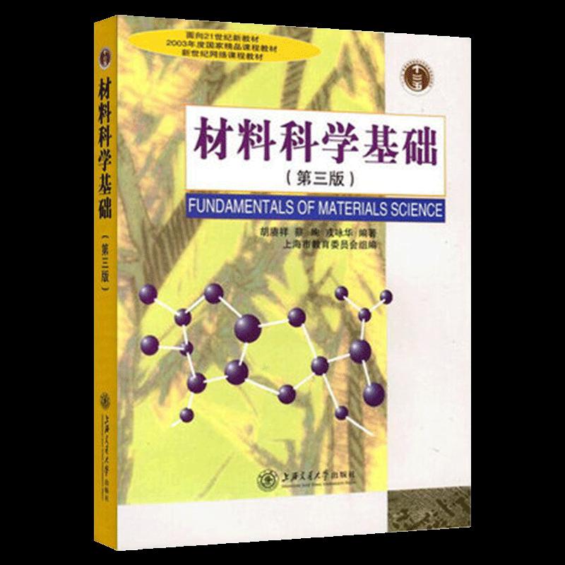 胡赓祥《材料科学基础》(第三版)