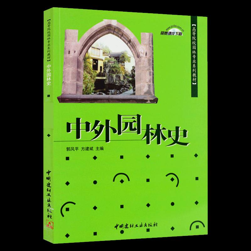 郭风平《中外园林史》