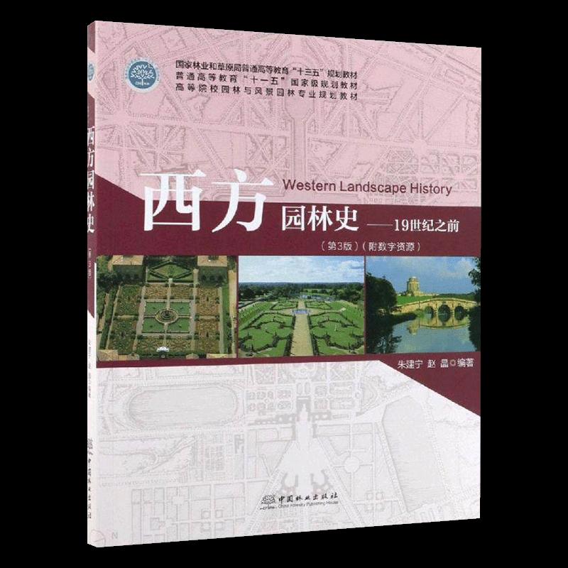 朱建宁《西方园林史——19世纪之前》(第3版)