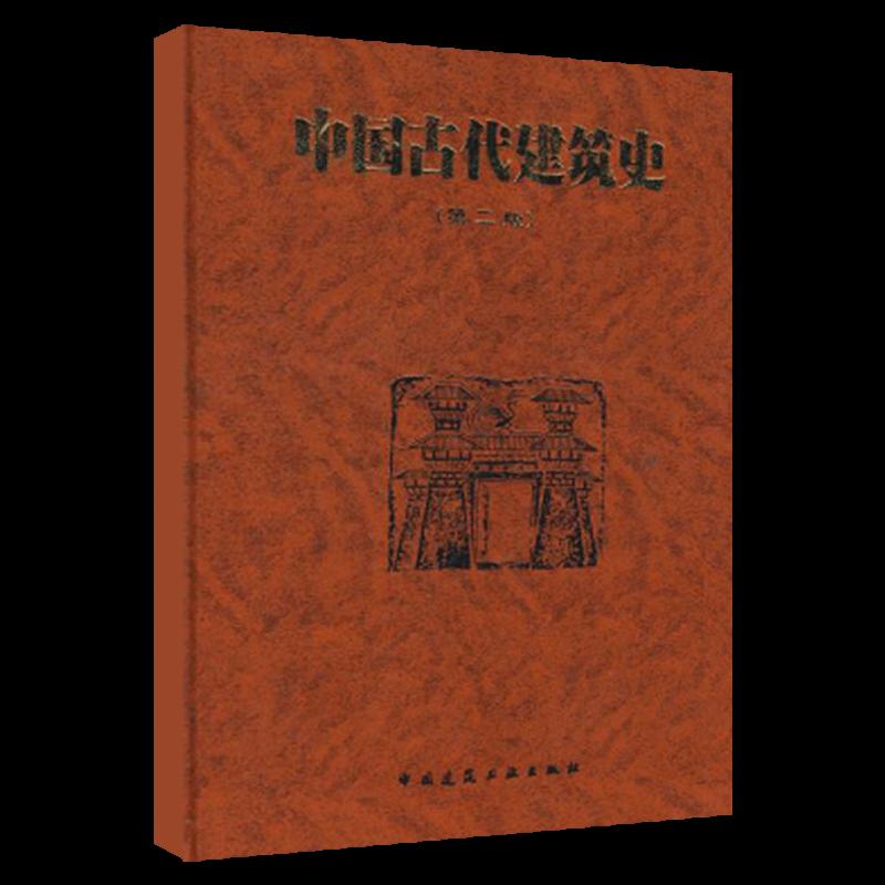 刘敦桢《中国古代建筑史》(第二版)
